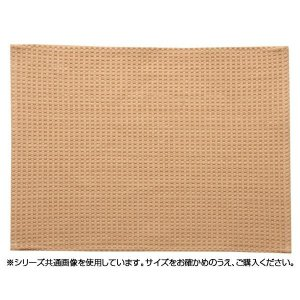 バスマット 『ワッフル』 ベージュ 約35×50cm 3447809|synergyselect