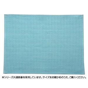 バスマット 『ワッフル』 ブルー 約45×60cm 3447919|synergyselect