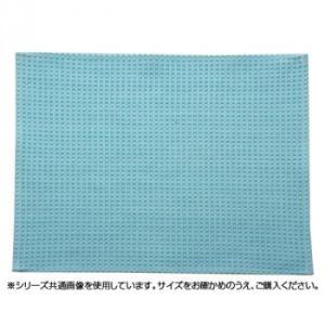 バスマット 『ワッフル』 ブルー 約50×75cm 3447939|synergyselect