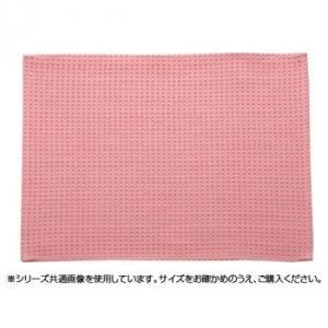バスマット『ワッフル』 ピンク 約50×75cm 3448339|synergyselect