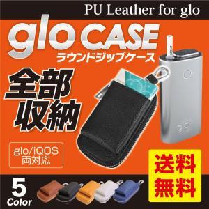送料無料 グロー ケース glo ケース ポーチ カバー グロウ PUレザーラウンドジップケース タバコ 煙草 電子タバコ アイコス iqos 全5色|synergyselect