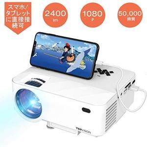 送料無料 2400ml 1080P プロジェクター小型  スピーカー 内蔵 スマホ パソコン/タブレット ゲーム機 DVDプレイヤー USBなど接続可 synergyselect