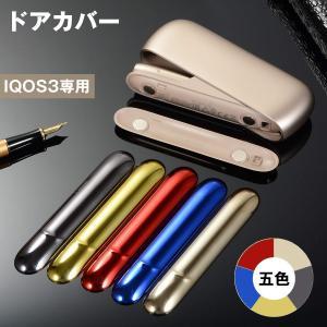 送料無料 アイコス3 ドアカバー iqos3 カバー メッキカバー 全5色|synergyselect