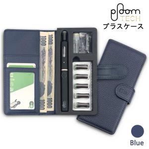 送料無料 プルームテックプラス 収納ケース 財布 カード 収納ケース 軽量   ploom+ 手帳ケース 手帳型 ブルー|synergyselect
