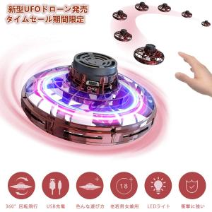 2020年 新型 UFOドローン UFO飛行 ジャイロ センサーヘリコプター 360度回転 USB充電 日本語取扱書付 レッド プレゼント|synergyselect