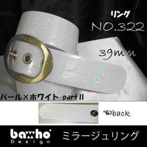 バホ BAHO baho グリッター ベルト No.322 リング ホログラム パール ホワイト 39mm B0710|synergyselect