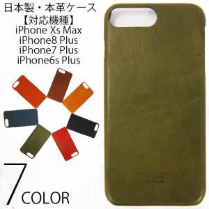 栃木レザー 日本製 iPhone ケース 本革 送料無料 全7色  iPhoneケース iPhoneXsMax iPhone8Plus iPhone7Plus iPhone6sPlus  カバー 本革 スマホケース|synergyselect