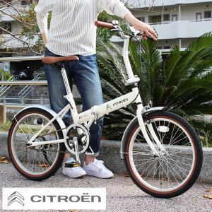 CITROEN シトロエン 折りたたみ 自転車 20インチ  シングルギア シンプル 20インチ 折りたたみ自転車  バニラホワイト  X0111 0228|synergyselect
