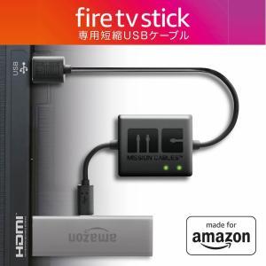 最新版 Amazon Fire TV Stick専用 テレビ USBポートから 電源供給 AC電源を...