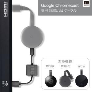 本体なし【最新版 (第3世代) Google Chromecast & Chromecast Ult...