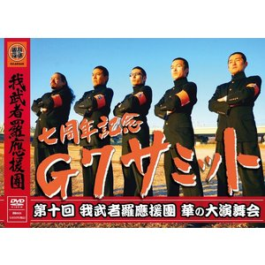 【DVD】『第十回華の大演舞会 七周年記念 G7サミット〜2014年4月26日開催』|synthese-records