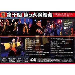 【DVD】『第十回華の大演舞会 七周年記念 G7サミット〜2014年4月26日開催』|synthese-records|02