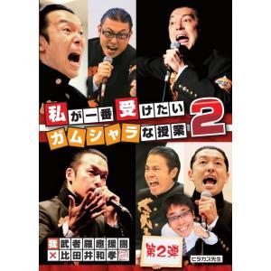 【DVD】 『私が一番受けたいガムシャラな授業 2 』 synthese-records