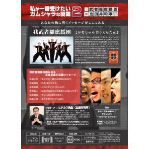 【DVD】 『私が一番受けたいガムシャラな授業 2 』 synthese-records 02