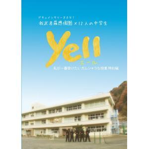 【DVD】 『 Yell 』 〜私が一番受けたいガムシャラな授業 特別編〜|synthese-records