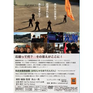 【DVD】 『 Yell 』 〜私が一番受けたいガムシャラな授業 特別編〜|synthese-records|02