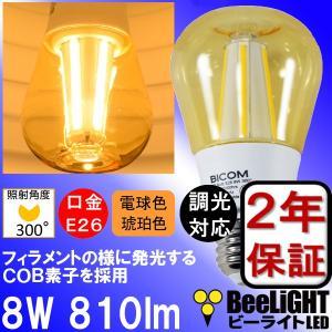【2年保証】LED電球 E26 電球色 (新色 琥珀色カバー) 調光器対応 80W 60W相当 クリア電球 クリアレトロタイプ BD-1026C-Clear-Retro