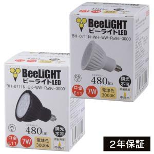 LED電球 E11 高演色Ra96 7W(ハロゲン60W相当) 電球色3000K 480lm 中角2...