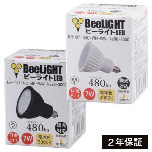 LED電球 E11 調光対応 高演色 7W(ハロゲン60W相当) 電球色3000K 480lm 中角...