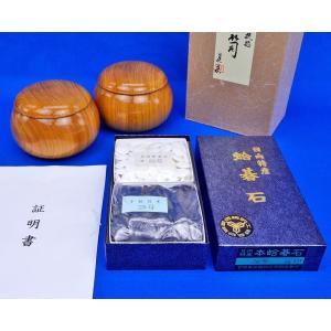 宮崎県日向市の小倉ヶ浜で採れたスワブテ貝を原料として造られた稀少な日向特産本蛤碁石です。黒石は三重...