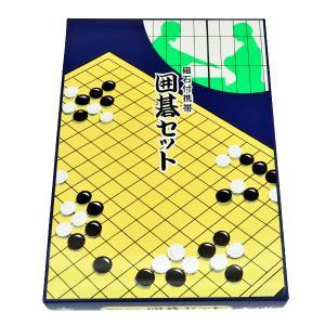 マグネット囲碁セットMG-12は、碁石に磁石が付いていて碁盤の上で碁石が動きずらいマグネット式の囲...