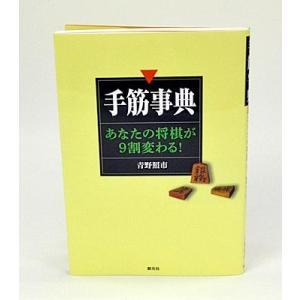 手筋事典【ゆうメール・ゆうパケット可能】