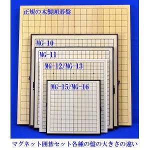 マグネット囲碁セット DX(連珠・五並べ・詰碁...の詳細画像3
