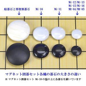 マグネット囲碁セット DX(連珠・五並べ・詰碁...の詳細画像4