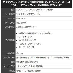 188本限定/ケンテックス(Kentex)/MarineMan(マリンマン)/シーホースII/オートマティック/メンズ/腕時計/S706M-22 syohbido-store 02