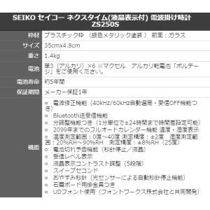 b779af0ca9 ... 10倍ポイント/SEIKO セイコー ネクスタイム(液晶表示付) 電波掛け時計 ZS250S ...