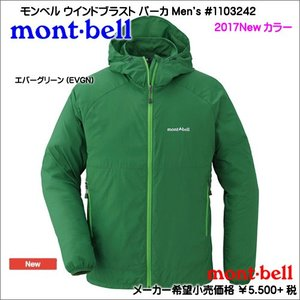 モンベルウインドブラスト パーカ Men's 男性用 #1103242 EVGN|syokandake