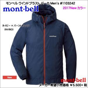 モンベルウインドブラスト パーカ Men's 男性用 #1103242 NV/BO|syokandake