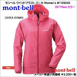 モンベル ウインドブラスト パーカ Women's レディース 女性用 #1103243 COMO|syokandake