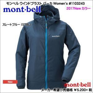 モンベル ウインドブラスト パーカ Women's レディース 女性用 #1103243 STBL|syokandake
