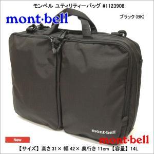 モンベル mont-bell ユティリティ バッグ ビジネス...