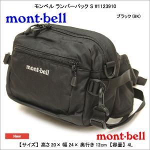 モンベル mont-bell ランバーパック S #1123...