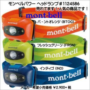 モンベル mont-bell パワー ヘッドランプ #112...