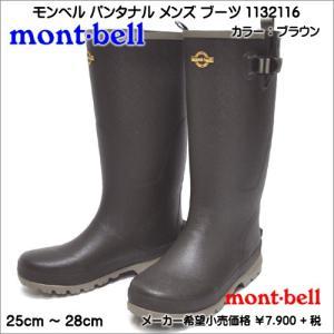 モンベル パンタナル メンズ レインブーツ 長靴 11321...