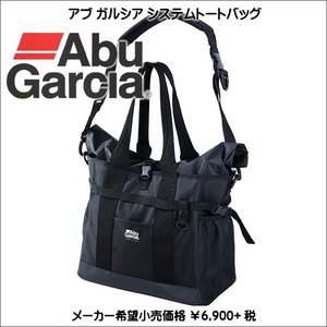アブ ガルシア システムトートバッグ 1424142 多機能バッグ|syokandake