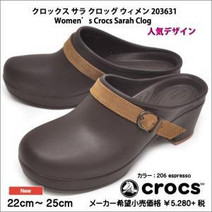クロックス crocs 203631-206 サラ クロッグ ウィメン レディース エスプレッソ|syokandake