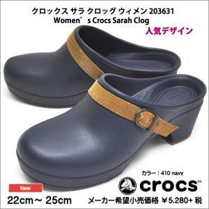 クロックス crocs 203631-410 サラ クロッグ ウィメン レディース ネイビー|syokandake