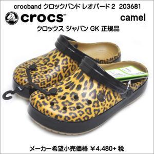 クロックス crocs 203681-266 クロックバンド レオパード 2.0 クロッグ キャメル syokandake