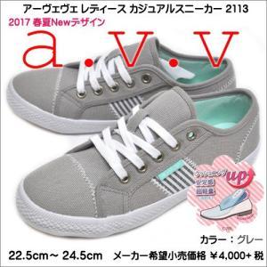 アーヴェヴェ a.v.v レディース カジュアル スニーカー 2113 グレー|syokandake