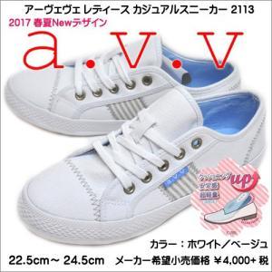 アーヴェヴェ a.v.v レディース カジュアル スニーカー 2113 ホワイト/ベージュ|syokandake