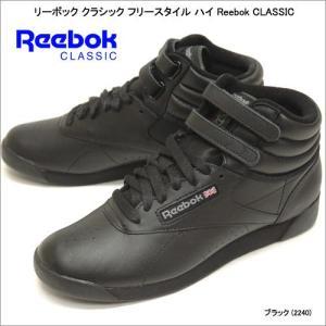 リーボック Reebok クラシック フリースタイル ハイ CLASSIC 2240 ブラック レディース syokandake