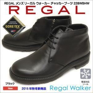 REGAL WALKER リーガル ウォーカー 228W BHW メンズ チャッカーブーツ ブラック|syokandake