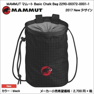 マムートBasic Chalk Bag ベーシック チョーク バッグ 2290-00372-0001...