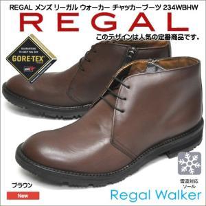 REGAL WALKER リーガル ウォーカー 234W BHW メンズ チャッカーブーツ ブラウン|syokandake