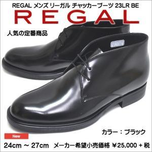 リーガル 23LR BE メンズ チャッカーブーツ ビジネスシューズ ブラック|syokandake