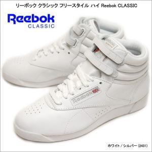 リーボック Reebok クラシック フリースタイル ハイ CLASSIC 2431 ホワイト/シルバー (ウィメンズ) syokandake